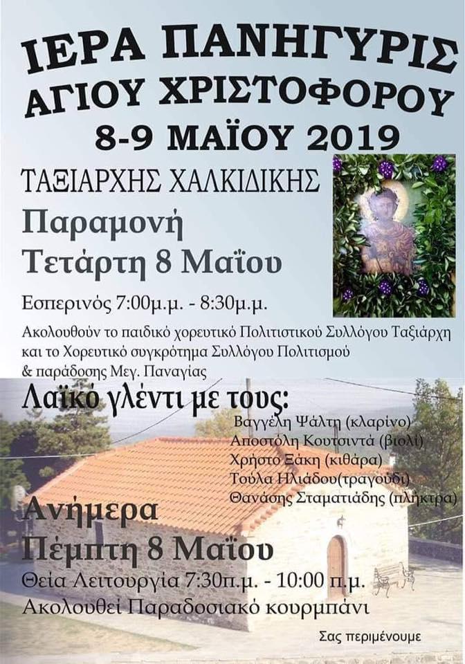 Ιερά πανήγυρις Αγίου Χριστόφορου 8-9 Μαΐου στον Ταξιάρχη Χαλκιδικής