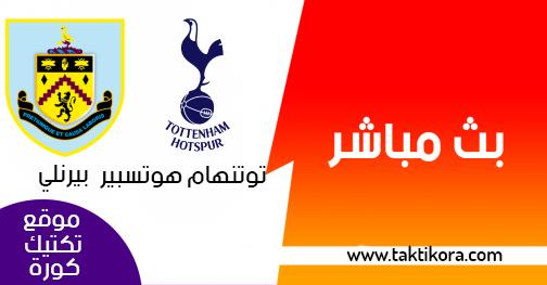 مشاهدة مباراة توتنهام وبيرنلي بث مباشر بتاريخ 15-12-2018 الدوري الانجليزي