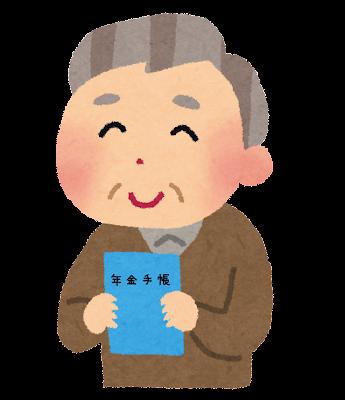 年金手帳を持つおじいさんのイラスト