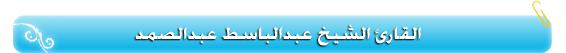 القرآن الكريم كاملا للقارئ الشيخ الباسط الصمد رحمه الله