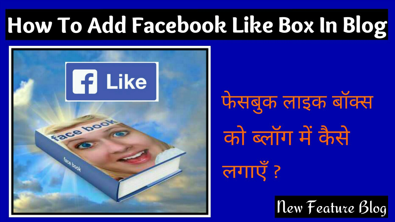 how-add -facebook-like-box-in-blog