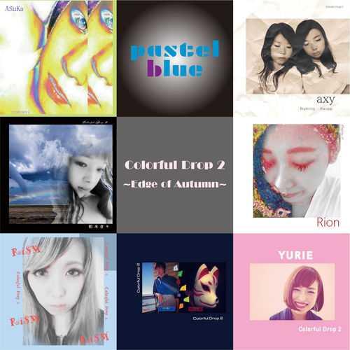 [Album] V.A. – Colorful Drop 2 ~Edge of Autumn~ (2015.11.29/MP3/RAR)