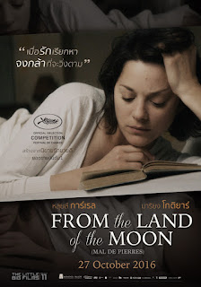 From The Land Of The Moon (2016) คลั่งเพราะรัก