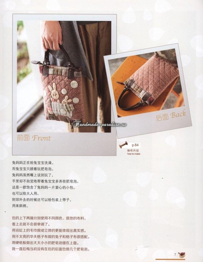 Японский пэчворк. Журнал «Quilt is LOVE» (4)