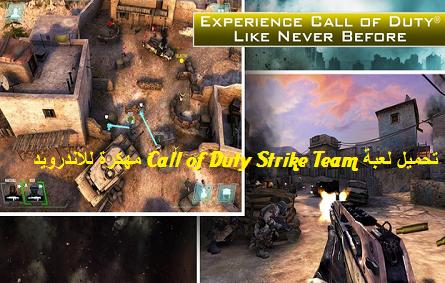 تحميل لعبة Call of Duty Strike Team مهكرة للاندرويد