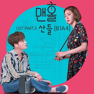 Lirik Lagu Sandeul (B1A4) - Tell Me Lyrics