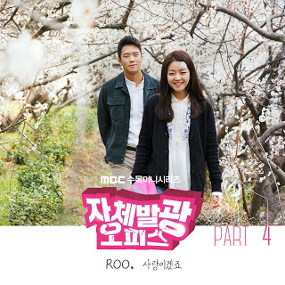 Lyric : ROO - It Would Be Love 사랑이겠죠 (OST. Radiant Office)
