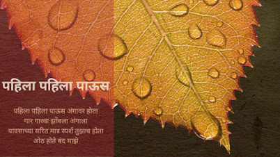 पहिला पहिला पाऊस - मराठी कविता । Pahila Pahila Paus - Marathi Kavita