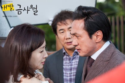 My Daughter, Geum Sa-Wol ลูกสาวฉัน กึมซาวอล