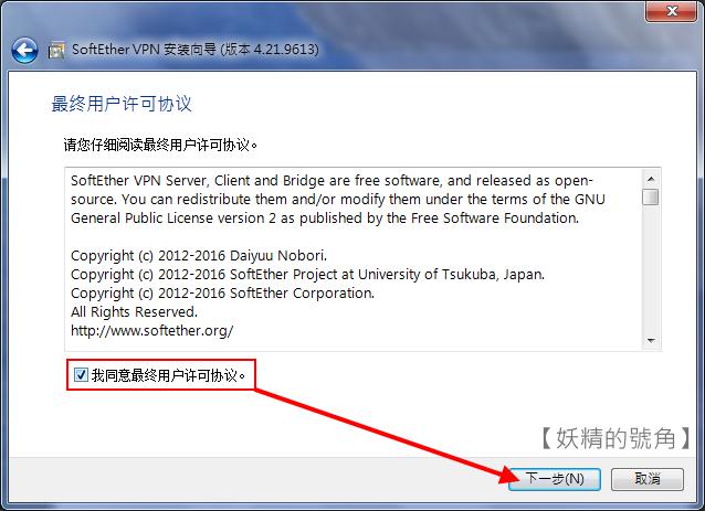 Image%2B005 - [教學] Pokemon GO 解鎖 ip ban - 使用免費的VPN Gate