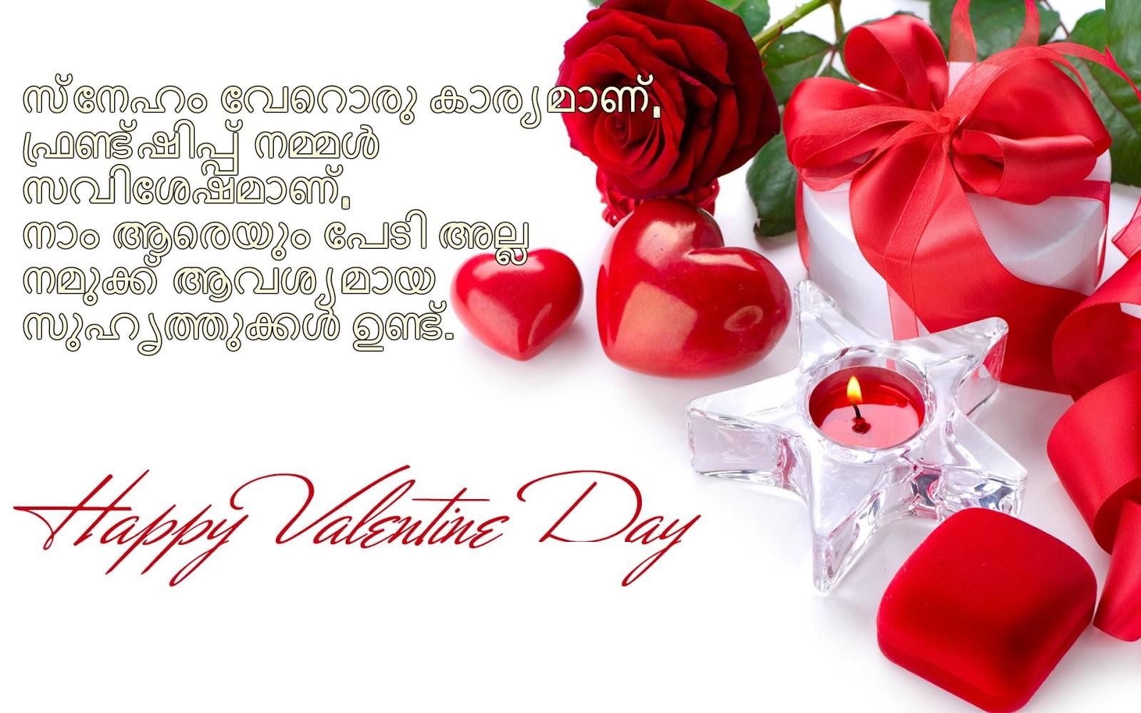 Must see Wallpaper Love Malayalam - valentine%2Bday%2Bimages%2Bshayari%2Bsms%2BMalayalam%2B%25281%2529  Picture_486535.jpg
