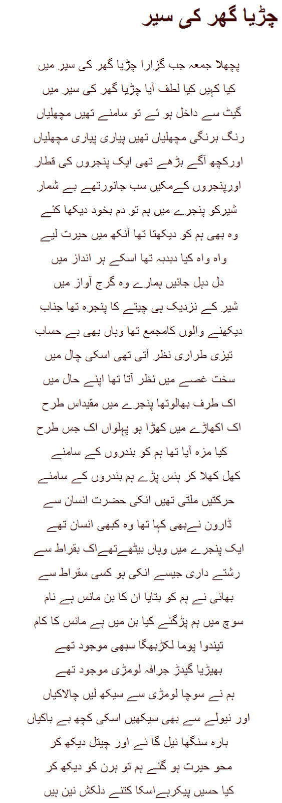 On holiday essay zoo in urdu