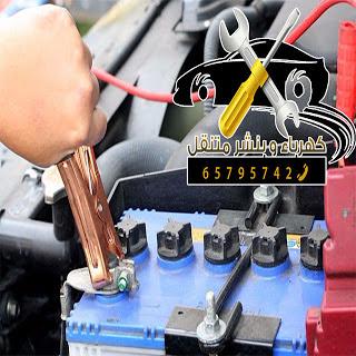 كهرباء بنشر ، متنقل كهرباء ، الطريق ميكانيكى كهرباء، سيارات ، اصلاح سيارة،ونش للسيارات،ونش،كرين،سطحه (1)
