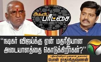 Agni Paritchai: நடிகர் விஜய்க்கு ஏன் மதரீதியான அடையாளத்தை கொடுக்கிறீர்கள்? | 15/02/2020 | Vijay