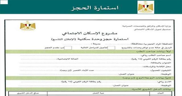 """استمارة حجز شقة سكنية بـ 22 محافظة """" 3 غرف وصالة مساحة 90 متر """"والتقديم علي الانترنت قدم من هنا"""