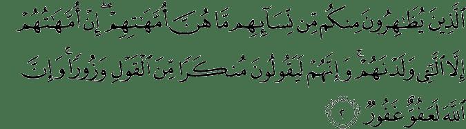 Surat Al-Mujadilah Ayat 2