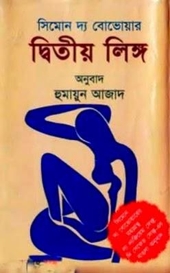 Ditiyo Linggo By Humayun Azad