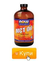 Средноверижни триглицериди (MCT's)