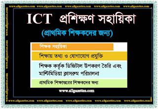 আইসিটি (ICT) প্রশিক্ষণ সহায়িকা-প্রাথমিক শিক্ষকদের জন্য / ICT Training Guide