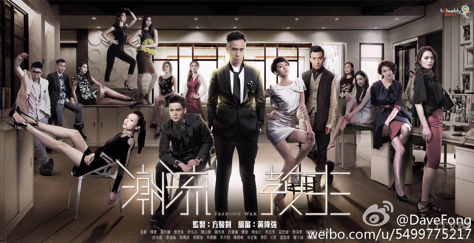Tạp Chí Thời Trang - Fashion War TVB 2016