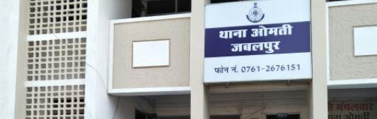 chakubaaj arrested in omti thana