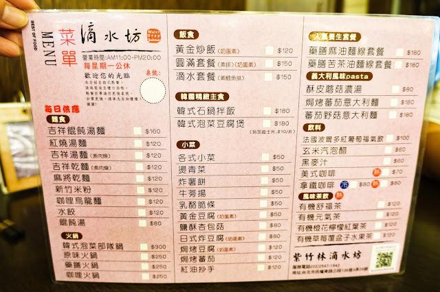 紫竹林滴水坊民權東路店菜單