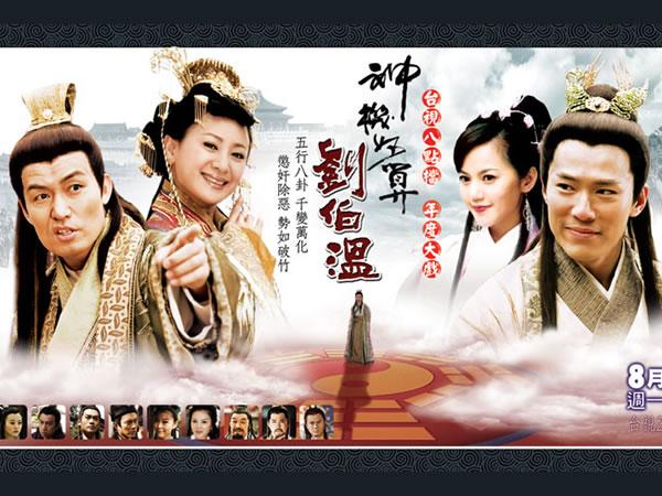 神機妙算劉伯溫 系列 The Legendary Liu Bo Wen