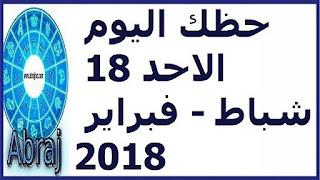 حظك اليوم الاحد 18 شباط - فبراير 2018