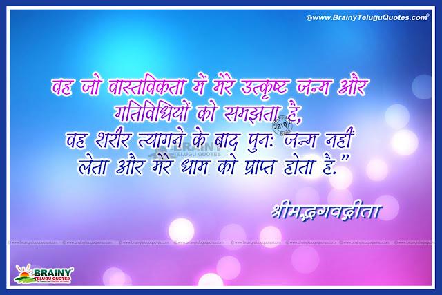 bhagavad gita anmol vachan in hindi, hindi bhagavad gita latest Quotes free download