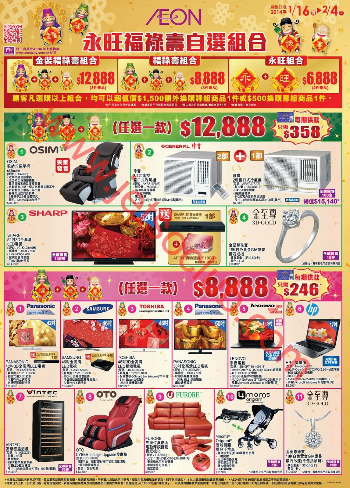 AEON:永旺福祿壽自選組合(16/1-4/2) ( Jetso Club 著數俱樂部 )
