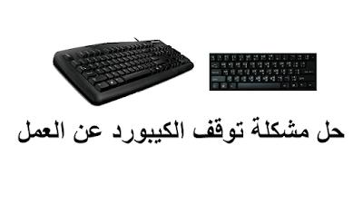 حل مشكلة توقف الكيبورد او لوحة المفاتيح عن العمل