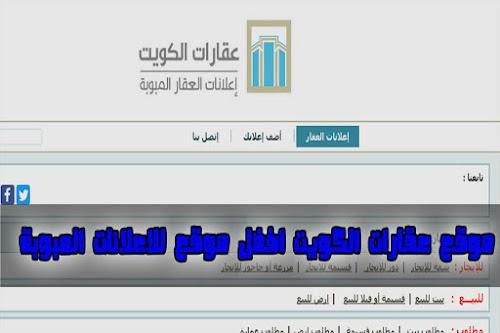 موقع عقارات الكويت افضل موقع للاعلانات المبوبة