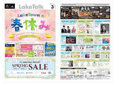 LakeTalk3特別号