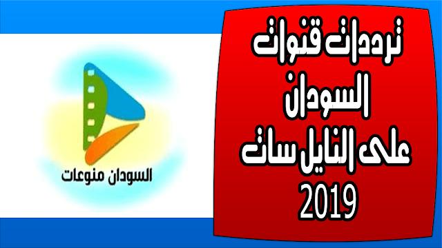 ترددات قنوات السودان على النايل سات 2019