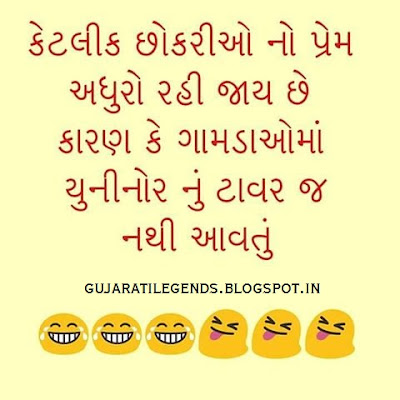 gujarati funny jokes images facebook whatsapp funny