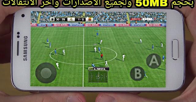 تحميل لعبة fifa 2011 بحجم 50 ميجا
