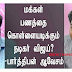 Parthiban Brave Talk On Scam and Corruption In Tamil Cinema | TAMIL NEWS