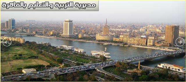 مديرية التربية والتعليم بمحافظة القاهره | الموقع الرسمى