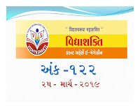 Gujarati current affairs vidhyashakti ank-122