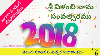 Sri Vilambi Nama Samvatsara Telugu Ugadi HD Images 2018