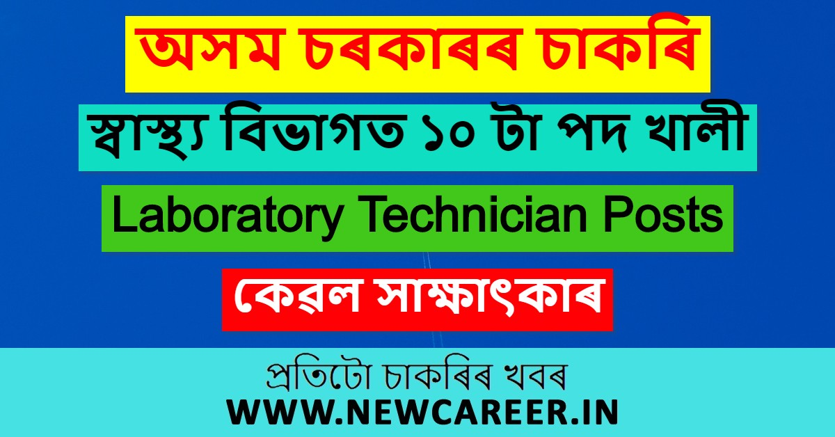 DHS Hojai Recruitment 2020: Apply For 10 Laboratory Technician Posts