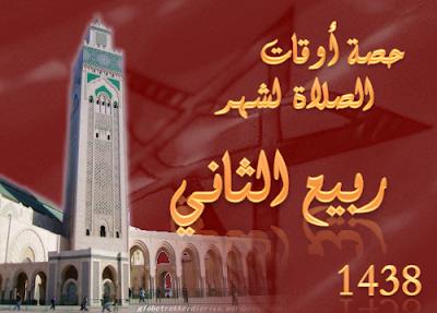 تحميل حصة أوقات الصلاة لشهر ربيع الثاني 1438