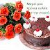 Μαμά μου Χρόνια Πολλά!!!!