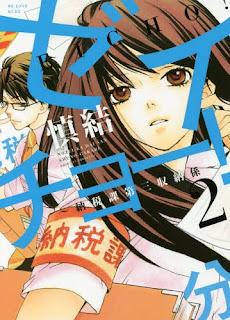 ゼイチョー!〜納税課第三収納係〜 第01 02巻 [Seicho! Nozeika daisan shunokei Vol 01 02], manga, download, free