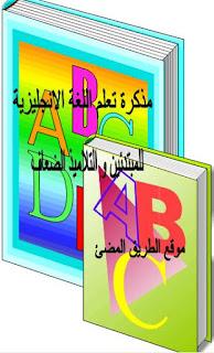 حمل مذكرة رائعة لتعلم اللغة الانجليزية للمبتدئين والتلاميذ الضعاف