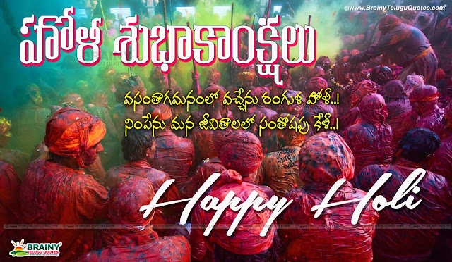 Happy Holi Wallpapers with Quotes in Telugu, Famous indian festival Holi Greetings in Telugu