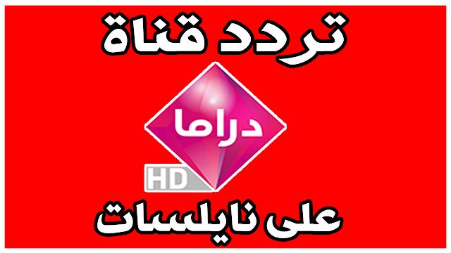تردد قناة أبوظبي دراما AD DRAMA HD على النايلسات 2020