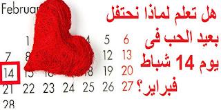 هل تعلم لماذا نحتفل بعيد الحب فى يوم 14 شباط  فبراير؟