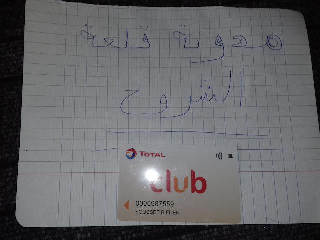 بطاقة total club