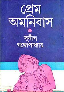 Prem Omnibus by Sunil Gangopadhyay